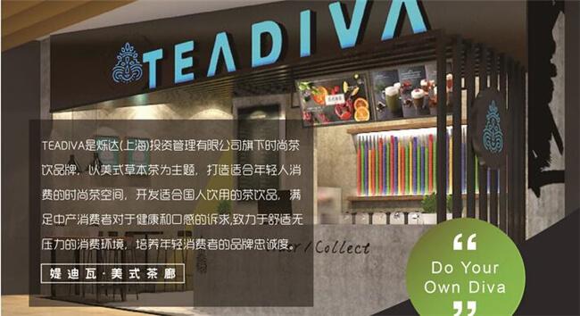 TEADIVA饮品品牌介绍