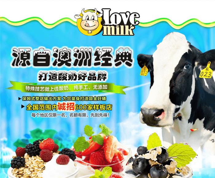 爱尚酸奶世家品牌介绍图1