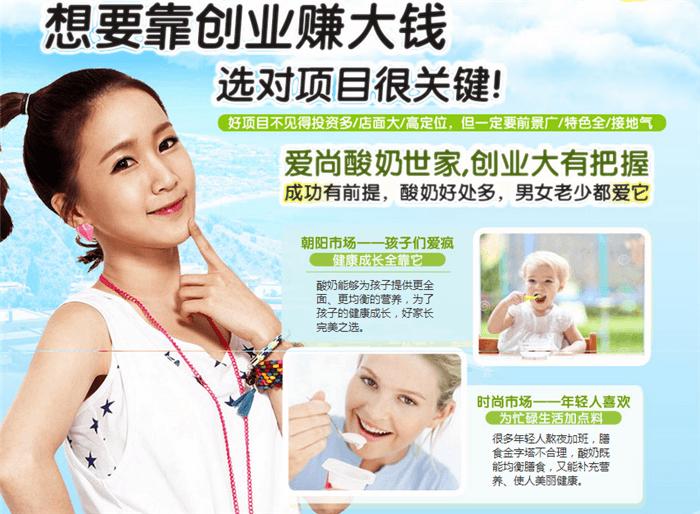 爱尚酸奶世家品牌介绍图2