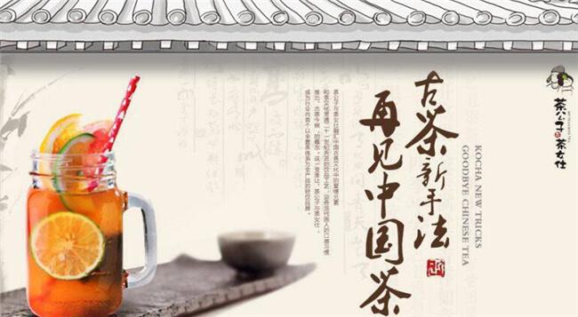 茶公子与茶女仕加盟优势