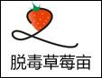 脫毒草莓苗