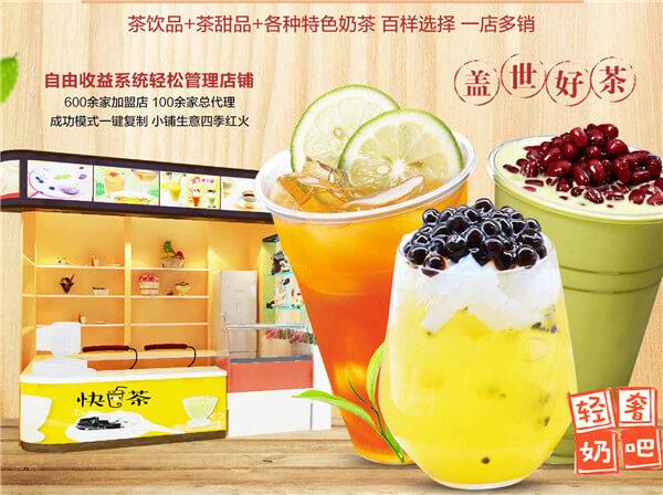 快茶品牌介绍图1