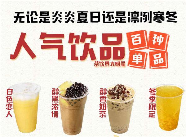 快茶品牌介绍图2