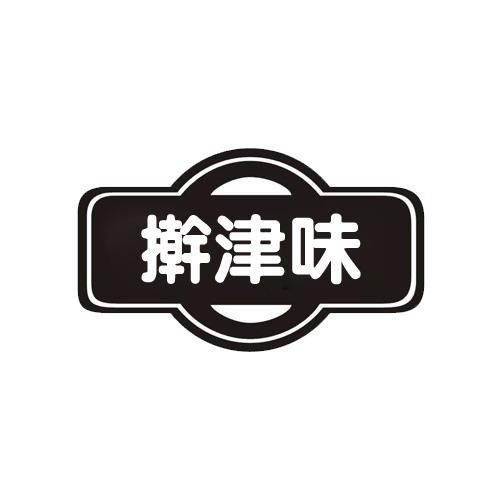 擀津味香锅