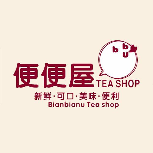 便便屋奶茶