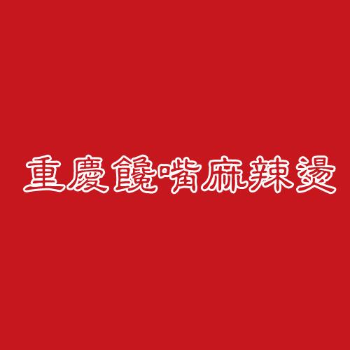 重庆馋嘴麻辣烫