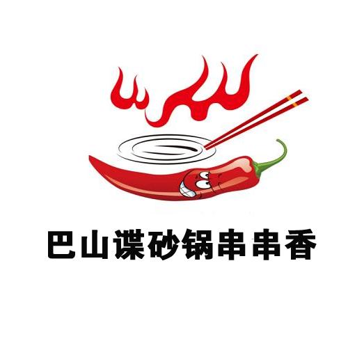 巴山谍砂锅串串香