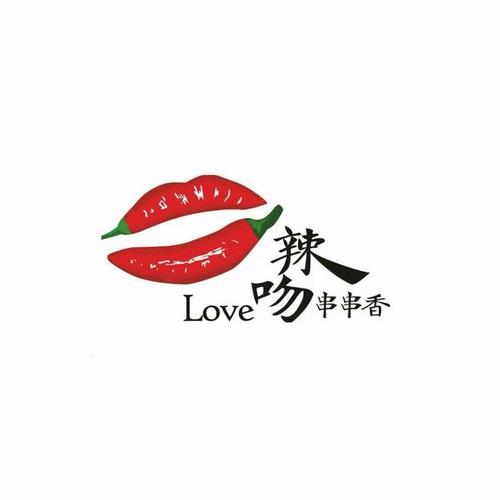 LOVE辣吻串串香