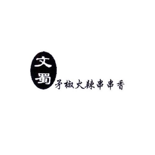 矛椒火辣串串香
