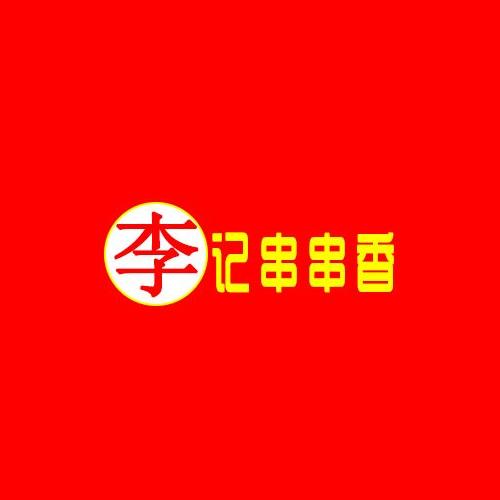 李记山炮串串香
