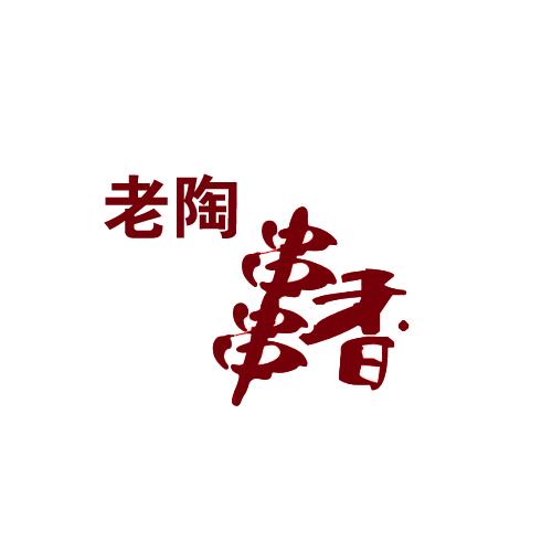 老陶串串香