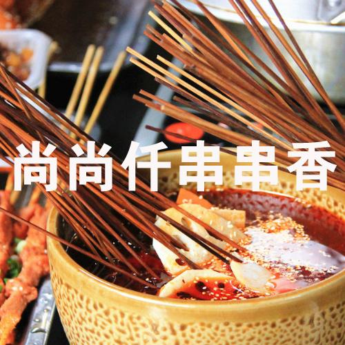 尚尚仟串串香