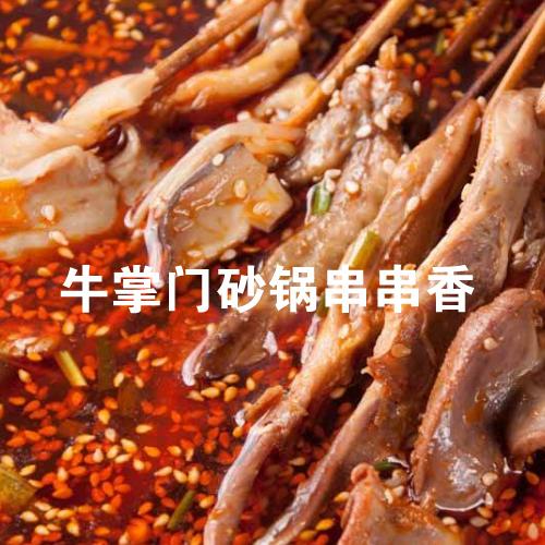 牛掌门砂锅串串香