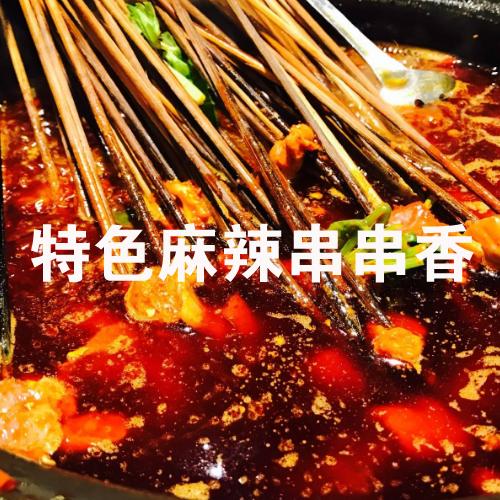 特色麻辣串串香