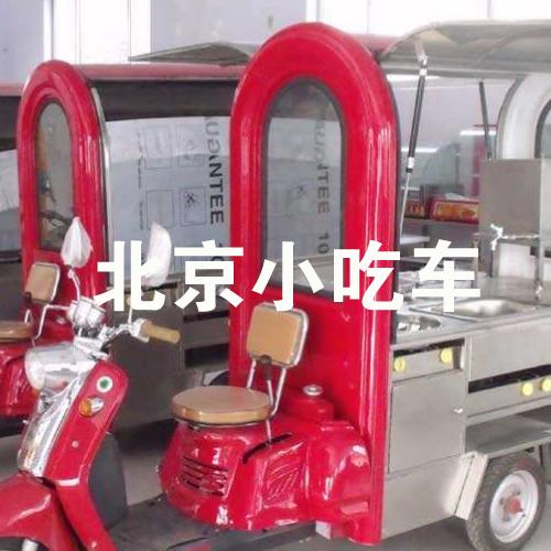 北京小吃车