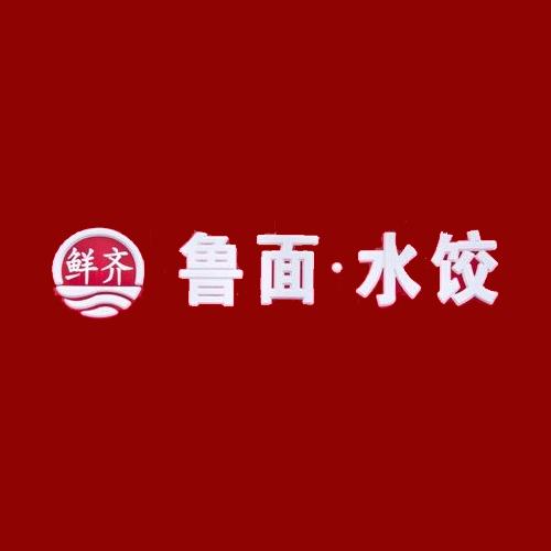 鲜齐鲁面水饺馆面食
