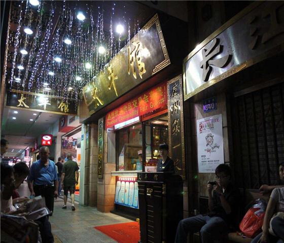太平馆西餐厅图2