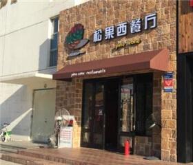 松果西餐厅图4