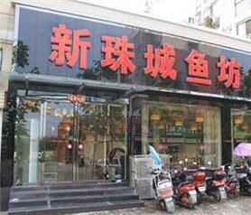 新珠城鱼坊烤鱼图2