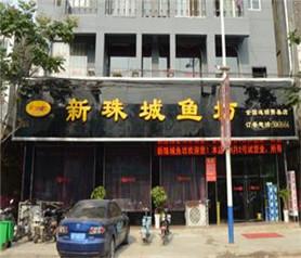新珠城鱼坊烤鱼图3