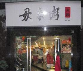 毋米粥火锅图2