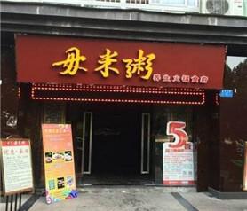 毋米粥火锅图3