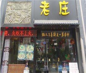 老庄养生火锅图4