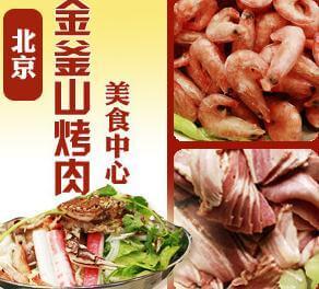 金釜山烤肉图2