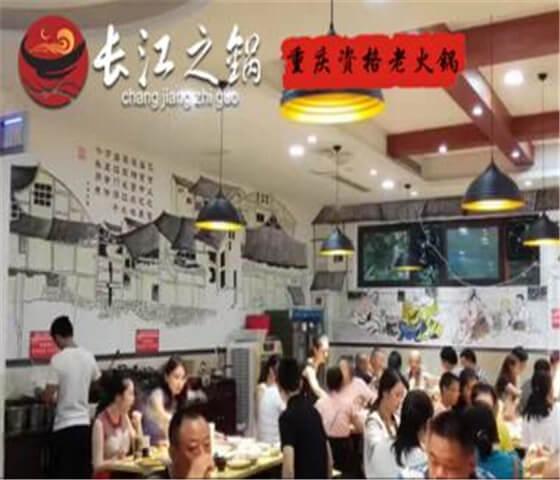 重庆长江之锅火锅图2