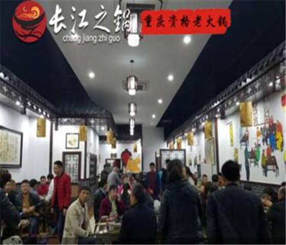 重庆长江之锅火锅图4
