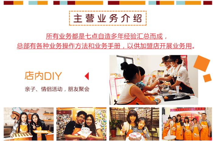 七点自造DIY烘焙品牌介绍图4