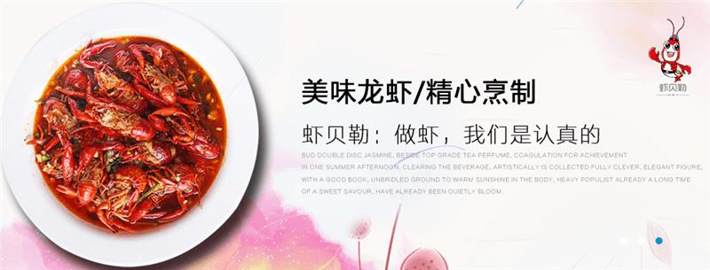 虾贝勒龙虾加盟优势3