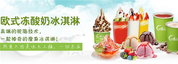 贡娜哆冰淇淋品牌介绍图1
