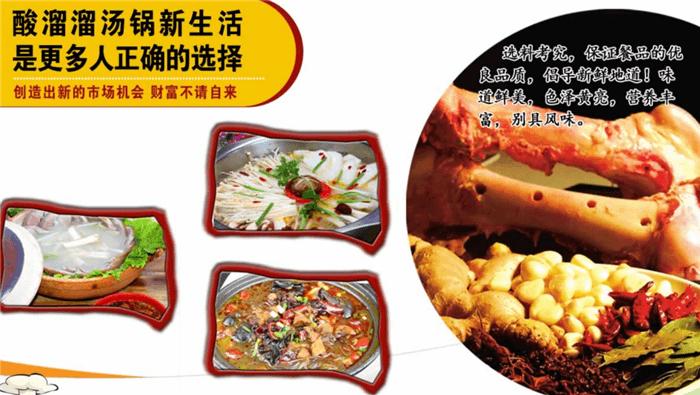 溜溜酸汤锅品牌介绍图3