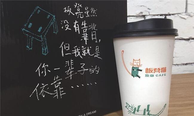 板凳猫跑咖咖啡店加盟条件