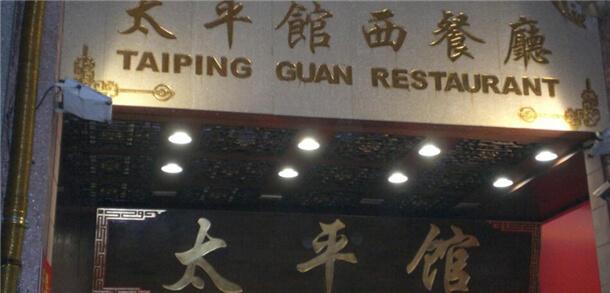 太平馆西餐厅品牌介绍图1