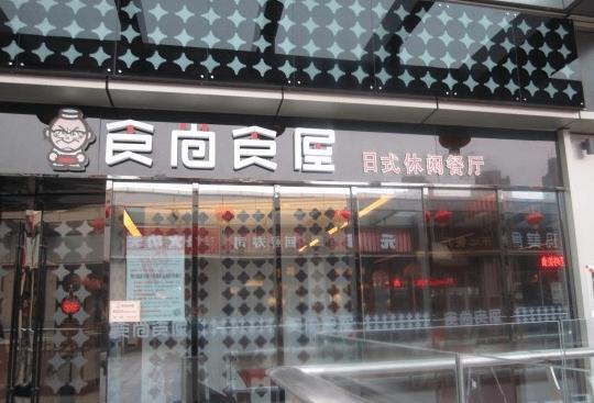 食尚食屋西餐品牌介绍