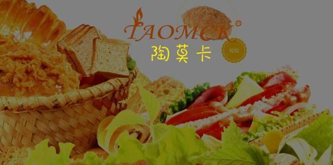 陶莫卡taomck烘焙品牌介绍图1