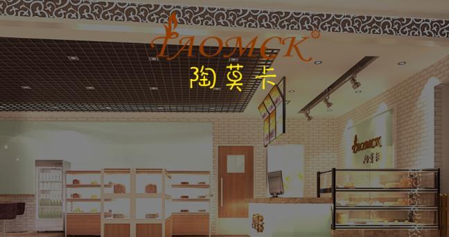 陶莫卡taomck烘焙品牌介绍图2