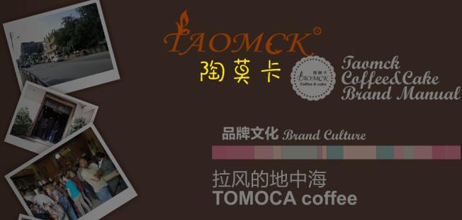 陶莫卡taomck烘焙品牌介绍图4