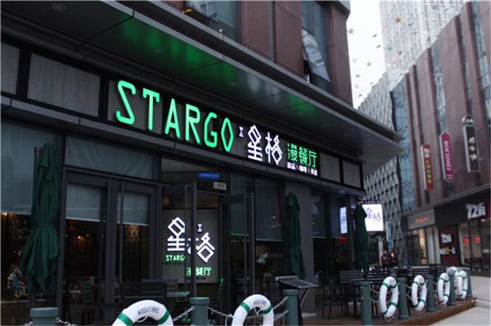 星格·漫西餐品牌介绍图4