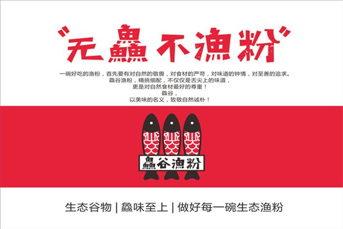 鱻谷渔粉品牌介绍