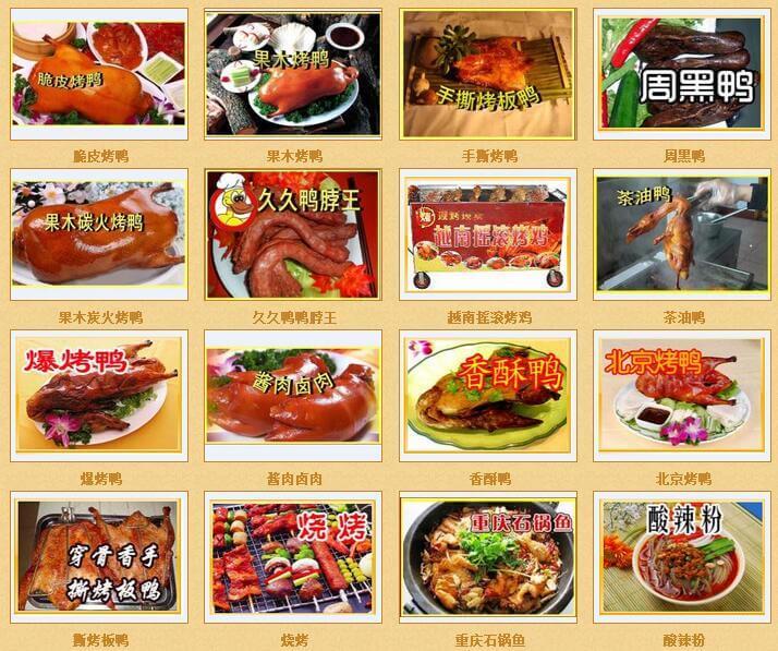北京脆皮烤鸭品牌介绍图1