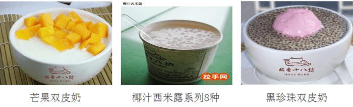 稻香十八坊甜品品牌介绍图3