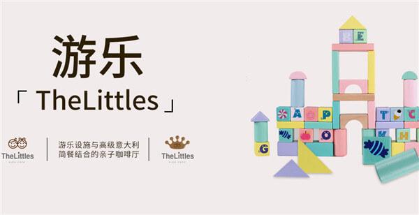 TheLittles亲子餐厅品牌介绍图4