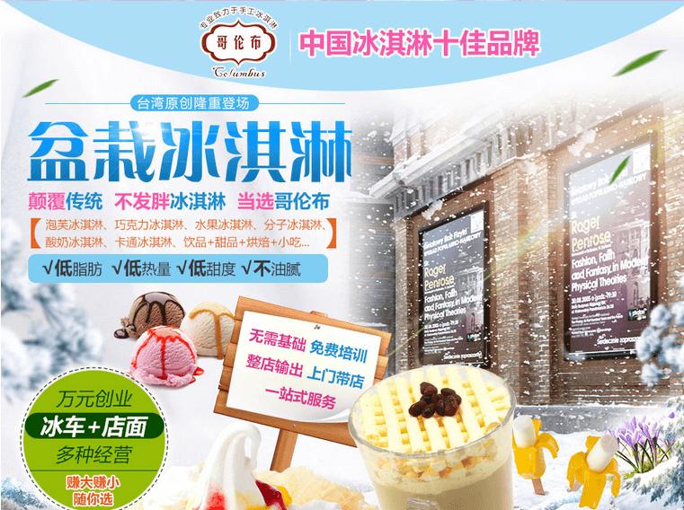 哥伦布冰淇淋品牌介绍图1