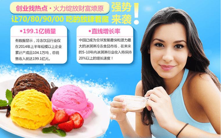 哥伦布冰淇淋品牌介绍图3