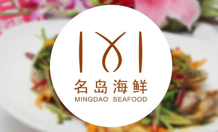 名岛自助海鲜品牌介绍图1