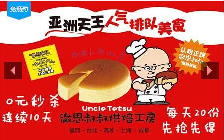 撤思叔叔烘焙品牌介绍图2