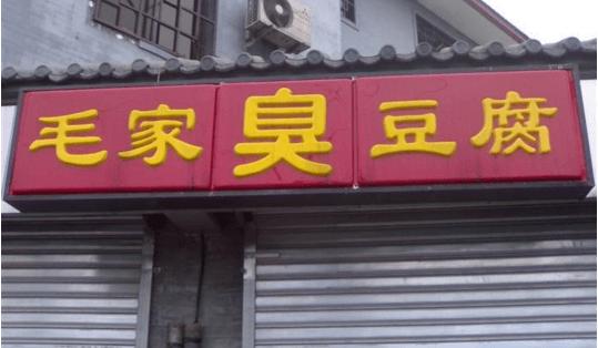 毛家臭豆腐品牌介绍图1